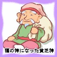Fukunokami11_2