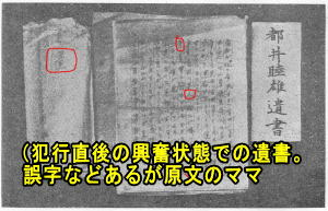 Mutsuoisho111