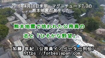 Kumamoto1111