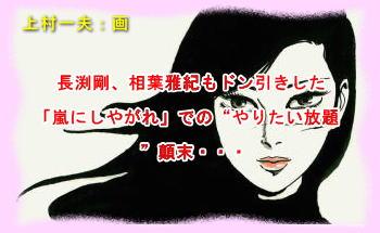 Kamimura0211111